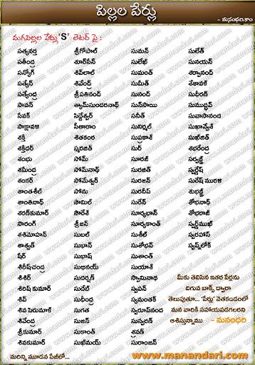 A Letter Boy Names In Telugu : letter, names, telugu, Ideas, Newborn, Pictures