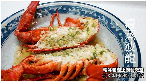 【食譜】[中式海鮮清蒸] 波士頓活龍蝦料理(二) 清蒸波龍(波士頓龍蝦) ~ 電冰箱的灶腳手作DIY教室