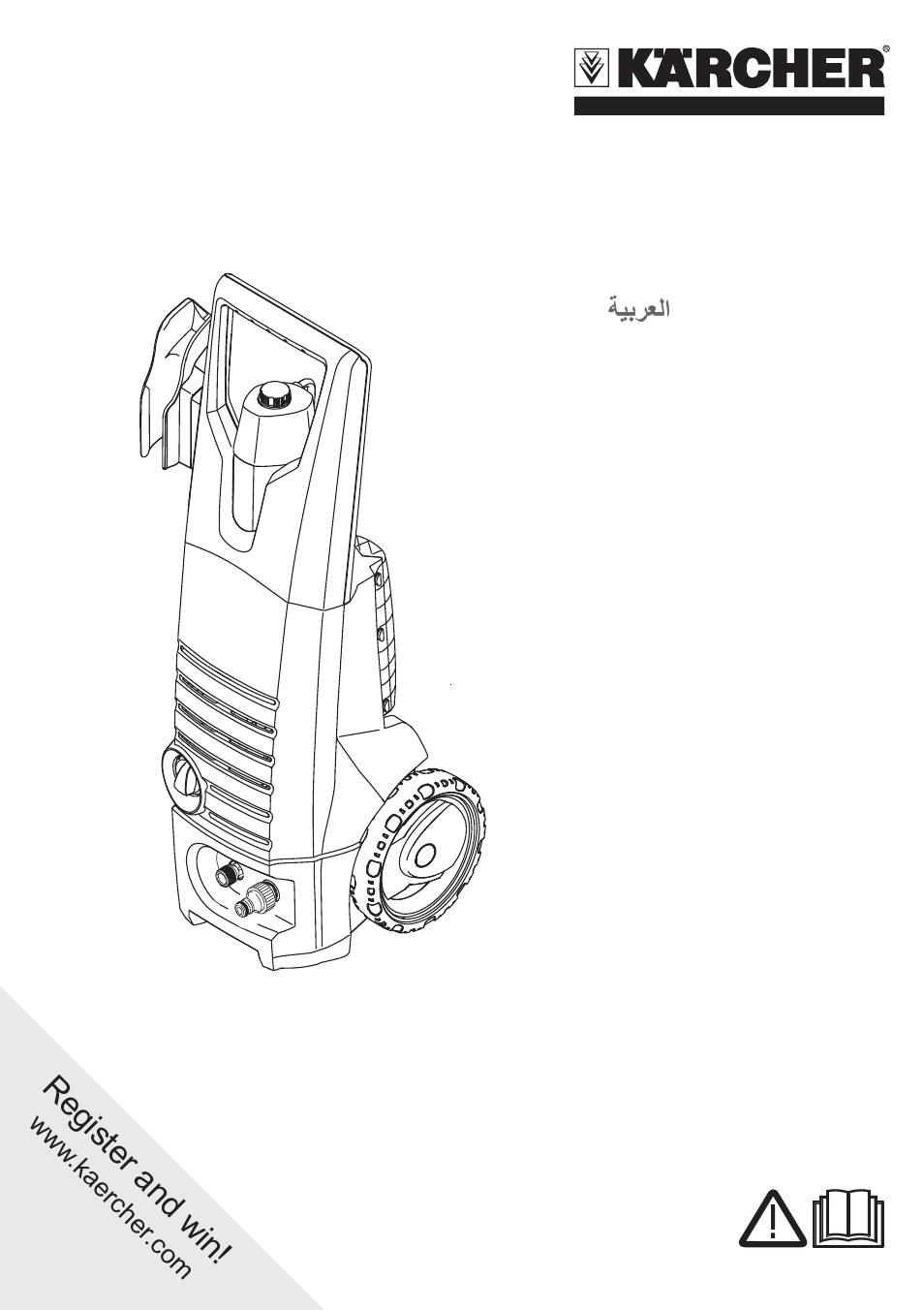 Karcher 570 Mode Demploi