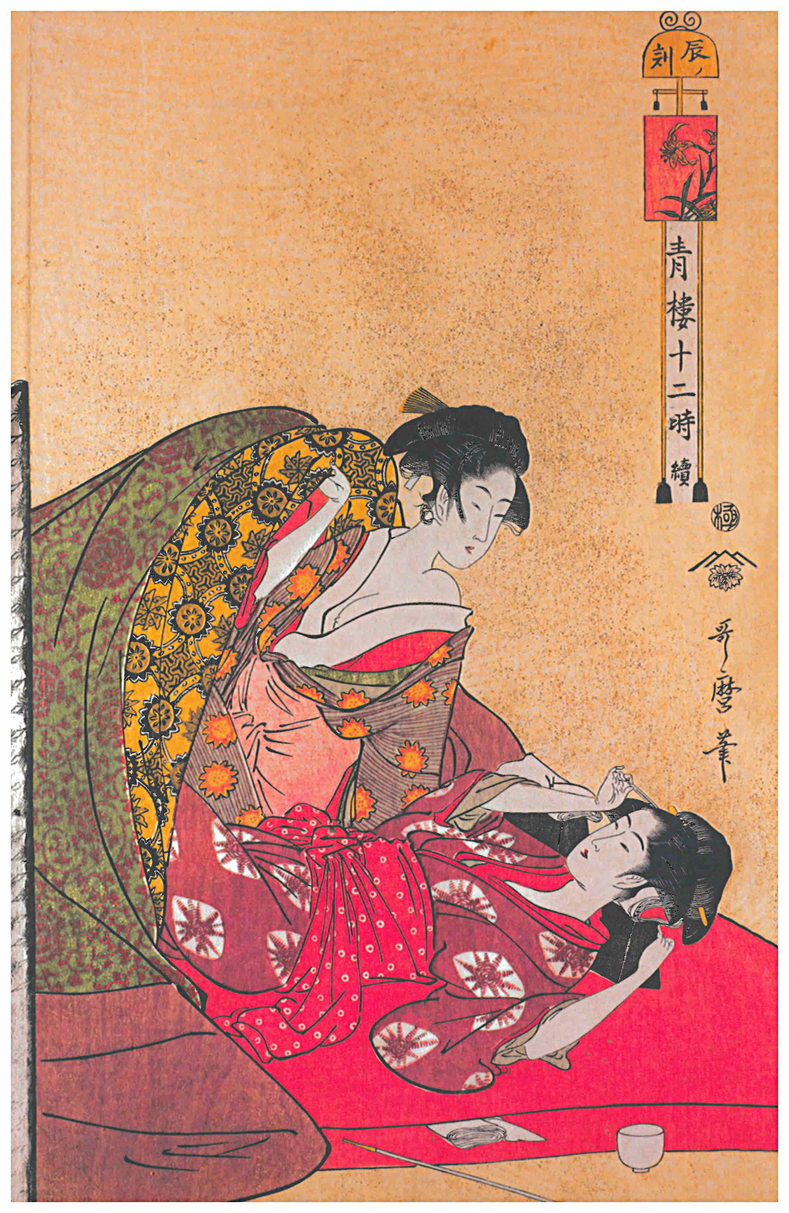 Twelve Hours Of The Green Houses Kitagawa Utamaro Part
