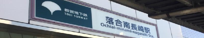 都営大江戸線線 落合南長崎駅