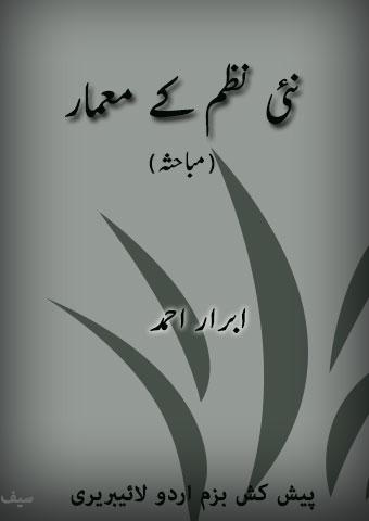 Free urdu book poetry