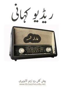 ریڈیو کہانی – عارفہ شمسہ