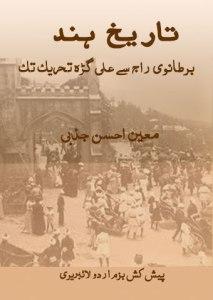 تاریخ ہند: برطانوی راج سے علی گڑھ تحریک تک ۔۔۔ معین احسن جذبی