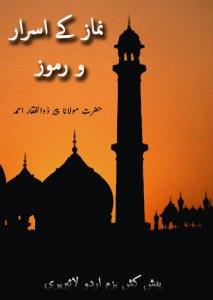 نماز کے اسرار و رموز– حضرت مولانا پیر ذوالفقار احمد