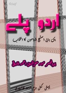اردو پلے ۔ سید معز الدین احمد فاروق – حصہ اول – ت