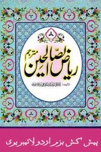 ریاض الصالحین – جلد اول – الف