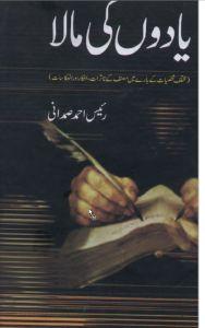 یادوں کی مالا ۔۔۔ رئیس احمد صمدانی