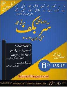 سر بکف شمارہ ۶، مئی جون ۲۰۱۶ء ۔۔۔ مدیر: شکیب احمد