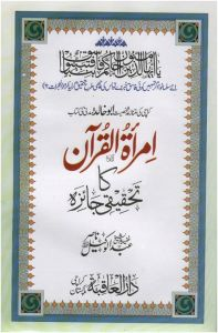 اِمرأۃُ القرآن کا تحقیقی جائزہ ۔۔۔ عبد الوکیل ناصر