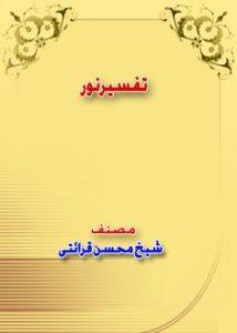 تفسیرنور، سورۂ  الانعام ۔۔۔ شیخ محسن قرائتی