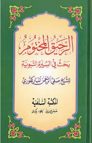 الرحیق المختوم ۔۔۔۔ صفی الرحمٰن مبارکپوری