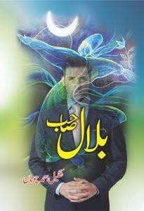 بلال صاحب ۔۔۔  شکیل احمد چوہان