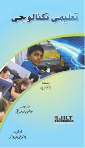 تعلیمی تکنالوجی ۔۔۔ ڈاکٹر نسرین/ابو مظہر خالد صدیقی