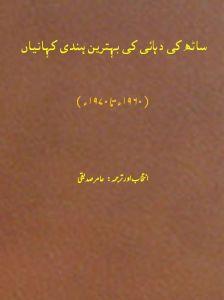ساٹھ کی دہائی کی بہترین ہندی کہانیاں ۔۔۔ انتخاب و ترجمہ: عامر صدیقی