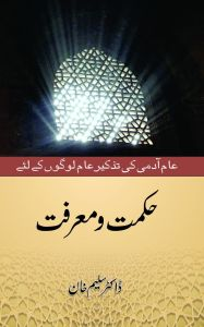 حکمت و معرفت ۔۔۔ ڈاکٹر سلیم خان