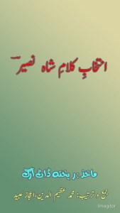 انتخاب کلام شاہ نصیرؔ ۔۔۔ شاہ نصیرؔ جمع و ترتیب: محمد عظیم الدین، اعجاز عبید
