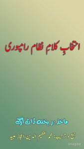 انتخاب کلام نظامؔ رام پوری ۔۔۔  نظامؔ رام پوری جمع و ترتیب: محمد عظیم الدین اور اعجاز عبید