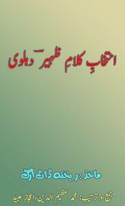 انتخاب کلام ظہیرؔ دہلوی ۔۔۔ ظہیرؔ دہلوی جمع و ترتیب: محمد عظیم الدین، اعجاز عبید