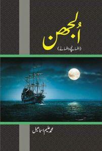الجھن ۔۔۔ محمد علیم اسماعیل