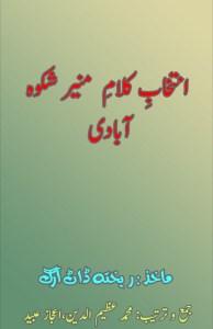 انتخابِ کلامِ منیرؔ شکوہ آبادی ۔۔۔ جمع و ترتیب: محمد عظیم الدین، اعجاز عبید