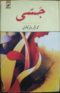 جسّی ۔۔۔ محمد بشیر مالیر کوٹلوی