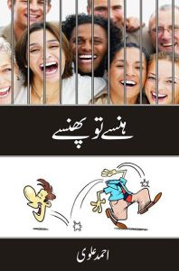 ہنسے تو پھنسے ۔۔۔ احمد علوی