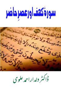 سورہ الکہف اور عصرِ حاضر ۔۔۔ ڈاکٹر دلدار احمد علوی