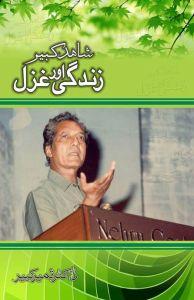 شاہد کبیر : زندگی اور غزل ۔۔۔ ڈاکٹر ثمیر کبیر