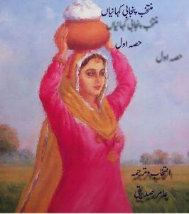 منتخب پنجابی کہانیاں حصہ اول ۔۔۔ انتخاب و ترجمہ: عامر صدیقی