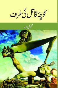 کوچۂ قاتل کی طرف ۔۔۔ شموئل احمد