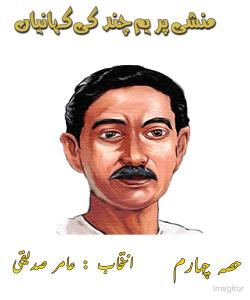 منشی پریم چند کی کہانیاں، جلد چہارم ۔۔۔ انتخاب: عامر صدیقی