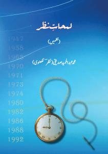 لمحاتِ نظر ۔۔۔ محمد عبد الحمید صدیقی نظرؔ لکھنوی