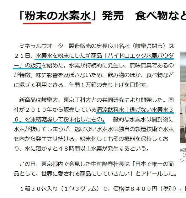 岐阜新聞Webスクショ