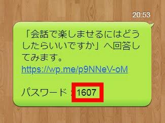 LINE@プレビュー画面