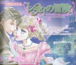 ARI Manga 2008 cover sml