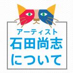 アーティスト 石田尚志について