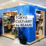 「日本屈指のアートスポット 東京」 東京のおすすめアート、カルチャースポットを紹介