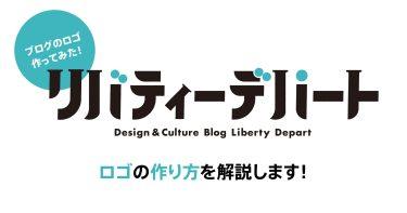 ブログのロゴをデザインしてみた!ロゴの制作過程やコツなどを詳しく解説します!