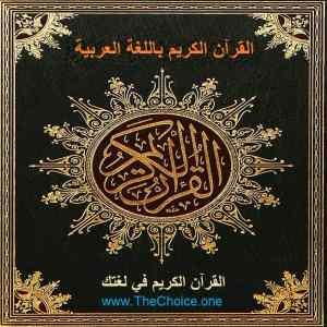 القرآن الكريم باللغة العربية فقط