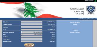 Capture d'écran du site officiel permettant à l'électeur de trouver son point de vote pour les prochaines élections libanais du 27 avril 2018 pour les résidents des Pays Arabes, le 29 avril pour les résidents dans les autres pays et le 6 mai pour les libanais domiciliés au Liban