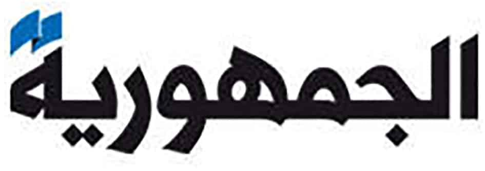 Le logo du journal Al Joumhouria