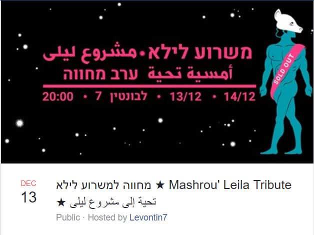 Machrou3 Leila Israel