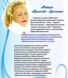К юбилею Тамары Ивановны Красновой-Гусаченко