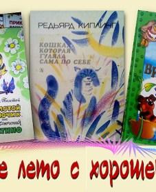 Выставка-приглашение «Хорошее лето с хорошей книгой»