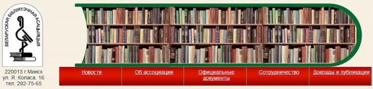 Общественное объединение «Белорусская библиотечная ассоциация»