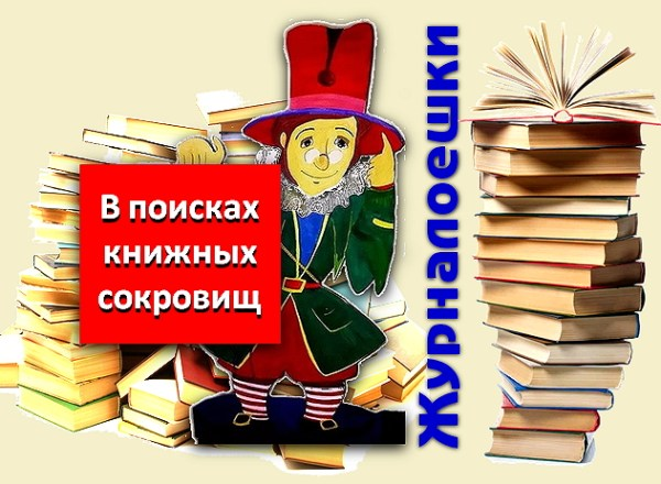 «Журналоешки» в поисках книжных сокровищ.