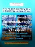 Прэзентацыя кнігі Ігара Пракаповіча і Алісы Януш