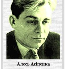 95 год з дня нараджэння Алеся Асіпенка