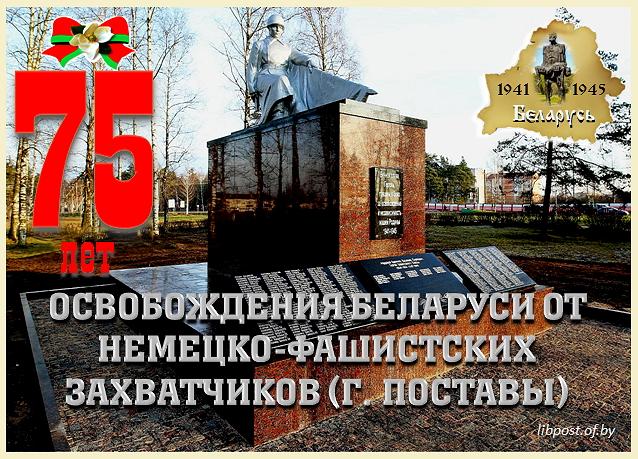 75 лет освобождения беларуси от немецко-фашистских захватчиков